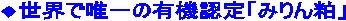 こぼれ梅,みりん粕,三河みりん「有機みりん粕」,特価,お買得,角谷文次郎商店,オーガニック,検索,グルメ通販,ショッピング,データベース,サーチエンジン,
