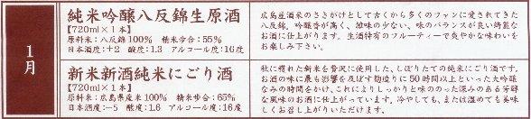 誠鏡  限定酒の会                  広島・竹原の日本酒                      蔵元 中尾醸造        広島県竹原市中央          2018年12月〜2019年2月はコチラです→